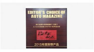 JL Audio China award