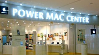 MB Quart in Power Mac stores